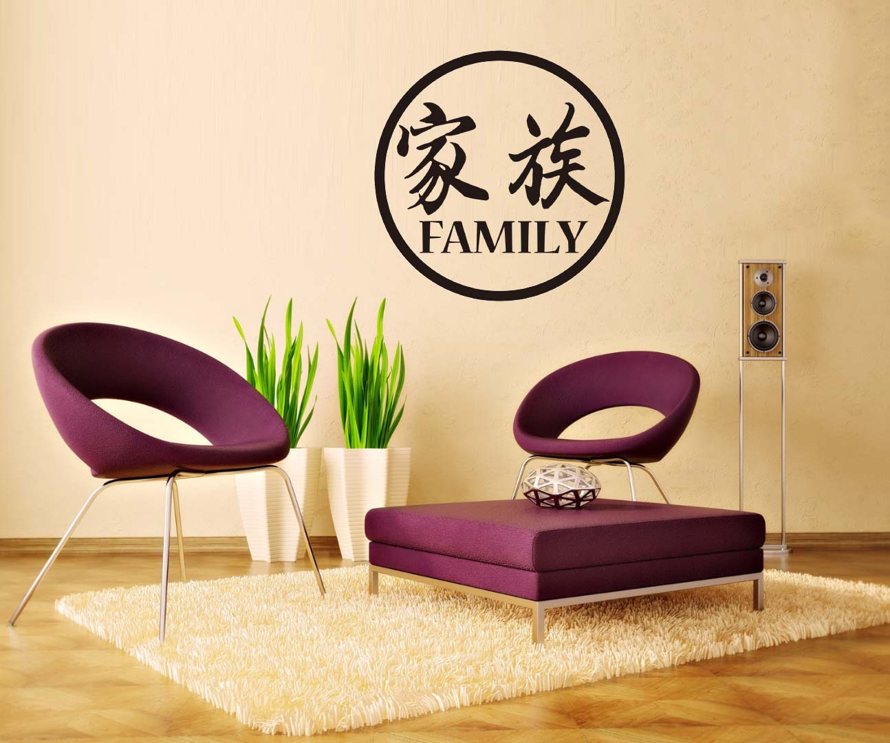 Art Decal: Wall Decal Life Quotes: Chinese Calligraphy: Family ...